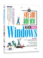 Windows 重灌 x 維修寶典專業版-cover