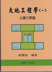 大地工程學(一) 土壤力學篇-cover