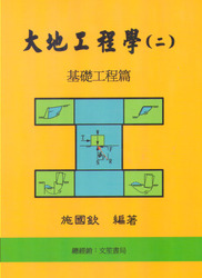 大地工程學(二) 基礎工程篇-cover