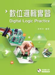 數位邏輯實習-cover