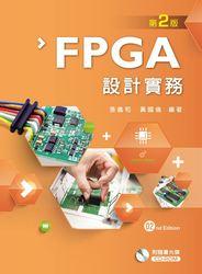 FPGA 設計實務, 2/e-cover