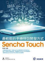 最輕鬆的手機特效開發方式─Sencha Touch-cover