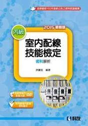 丙級室內配線技能檢定術科解析 (2015最新版)-cover