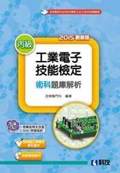丙級工業電子術科題庫解析 (2015最新版)-cover