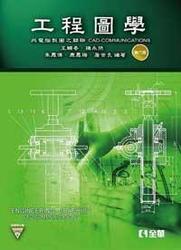 工程圖學─與電腦製圖之關聯, 6/e-cover