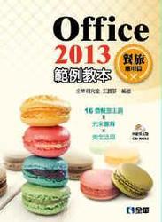 Office 2013 範例教本 ─ 餐旅應用篇-cover