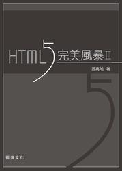 HTML5 完美風暴 III, 3/e-cover