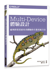 Multi-Device 體驗設計 | 處理跨裝置使用者體驗的生態系統方法 (Designing Multi-Device Experiences: An Ecosystem Approach to User Experiences across Devices)-cover