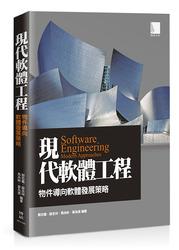 現代軟體工程:物件導向軟體發展策略-cover