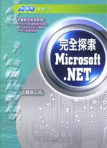 完全探索 Microsoft.NET