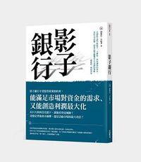影子銀行 Shadow Banking-cover