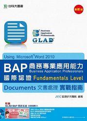 BAP Documents 文書處理 Using Microsoft Word 2010 商務專業應用能力國際認證 Fundamentals Level 實戰指南-cover