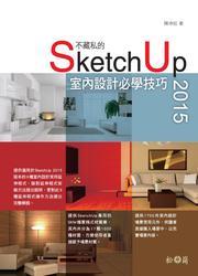 不藏私的 SketchUp 2015 室內設計必學技巧 (附1000種SKM檔案格式材質/1700件室內設計場景常用元件)-cover