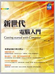 新世代電腦入門-cover