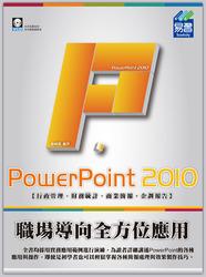 PowerPoint 2010 職場導向全方位應用-cover