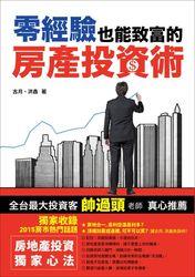 零經驗也能致富的房產投資術-cover