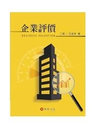 企業評價, 2/e-cover