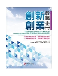 創新創業教戰手冊 (Steve: The Startup Owner's Manual, 1/e)-cover