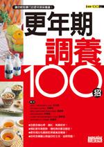 更年期調養 100 招-cover