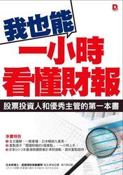 我也能1小時看懂財報:股票投資與優秀主管的第一本書-cover