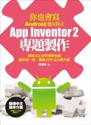 你也會寫 Android 應用程式:App Inventor 2 專題製作-cover