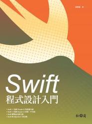 Swift 程式設計入門-cover