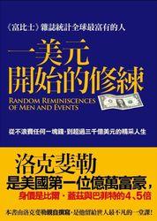 一美元開始的修練:從不浪費任何一塊錢到超過三千億美元的精采人生(Random Reminiscences of Men and Events)-cover