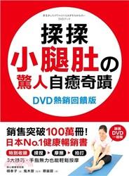 揉揉小腿肚的驚人自癒奇蹟(暢銷回饋版附贈30分鐘DVD)-cover