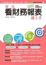 圖解第一次看財務報表就上手 (IFRS 新制修訂版)-cover