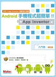 Android 手機程式超簡單!! App Inventor 入門卷-增訂版(適用於 App Inventor 2)(TQC+ App Inventor 認證指定用書)-cover