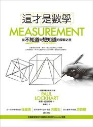 這才是數學:從不知道到想知道的探索之旅 (Measurement)-cover