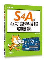 S4A 與互動媒體技術、物聯網-cover