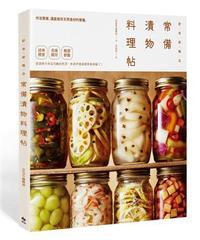 舒食新概念─常備漬物料理帖:作法簡單,還能保存天然食材的營養。(PICKLE)