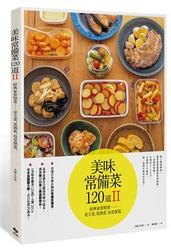美味常備菜120道II:經典家常惣菜──是主菜,是酒肴,也是便當。-cover