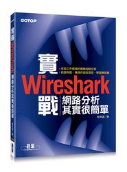 實戰 Wireshark|網路分析其實很簡單-cover
