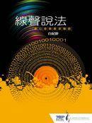 線聲說法:數位音樂產業專題-cover