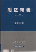 刑法精義(二版)-cover