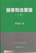 醫事刑法要論(二版)-cover