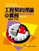 工程契約理論與實務:兼論政府採購法(三版)-cover