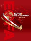 ECFA與兩岸和平發展機制-cover