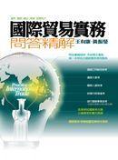 國際貿易實務問答精解-cover