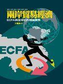 兩岸貿易經濟-ECFA與全球化的理論實務-cover