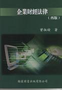 企業財經法律(二版)-cover