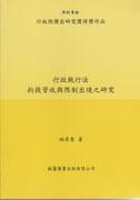 行政執行法拘提管收與限制出境之研究-cover