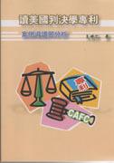 讀美國判決學專利:案例導讀與分析-cover