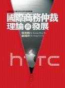 國際商務仲裁理論與發展-cover