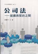 公司法-組織與契約之間-cover