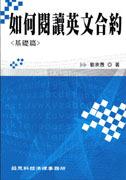 如何閱讀英文合約(基礎篇)-cover