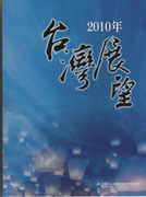 2010年台灣展望-cover