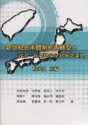 新世紀日本體制的再轉型-政治、經濟與安全政策之演變-cover